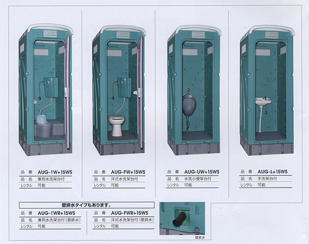 仮設トイレ AUトイレ 水洗式