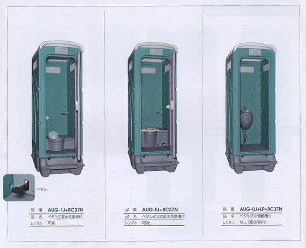 仮設トイレ AUトイレ ペダル式軽水洗